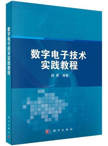 数字电子技术实践教程