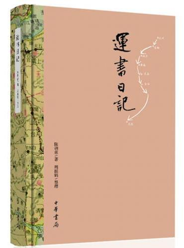 运书日记(附《胶海逭暑日记》·精装)