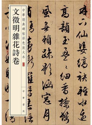 文徵明杂花诗卷(中华经典碑帖彩色放大本)