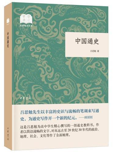 中国通史(国民阅读经典·平装)