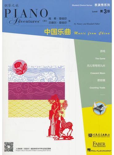 表演秀系列 第3级 中国乐曲