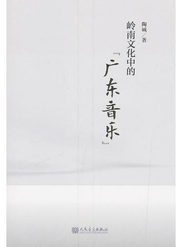"""岭南文化中的""""广东音乐"""""""
