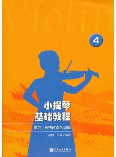 小提琴基础教程4——第四、五把位综合训练