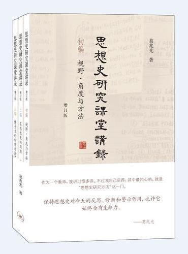 思想史研究课堂讲录 (增订版)(三卷本)