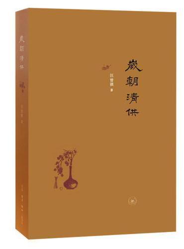 岁朝清供(二版精装):汪曾祺作品精选
