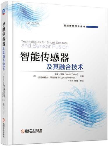 智能传感器及其融合技术