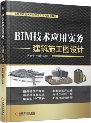 BIM技术应用实务 建筑施工图设计