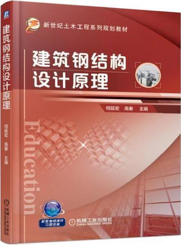 建筑钢结构设计原理