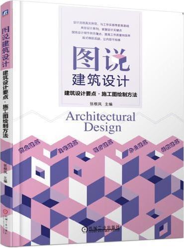 图说建筑设计 建筑设计要点 施工图绘制方法 商业建筑/住宅建筑/医疗建筑/办公建筑/托教建筑