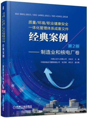 质量 环境 职业健康安全一体化管理体系成套文件经典案例 制造业和核电厂卷 第2版