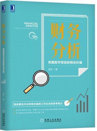 财务分析:挖掘数字背后的商业价值