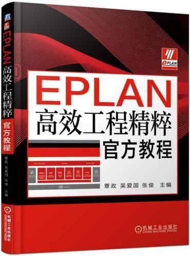 EPLAN高效工程精粹官方教程