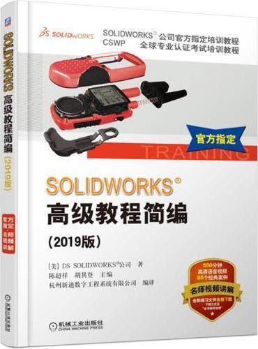 SOLIDWORKS®高级教程简编(2019版)