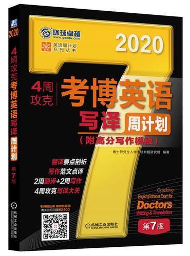 2020年4周攻克考博英语写译周计划(附高分写作模板) 第7版