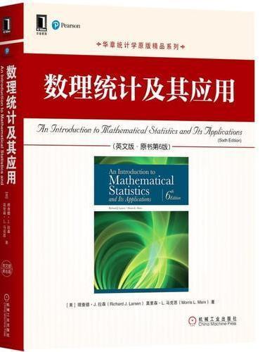 数理统计及其应用(英文版·原书第6版)