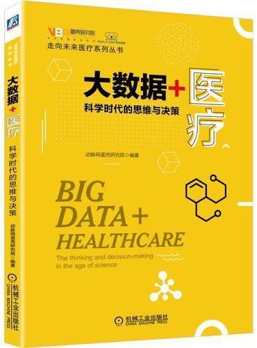 大数据+医疗:科学时代的思维与决策