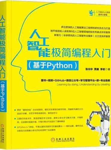 人工智能极简编程入门(基于Python)