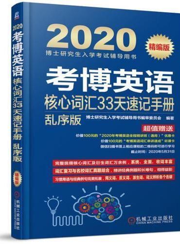 2020考博英语核心词汇33天速记手册 乱序版