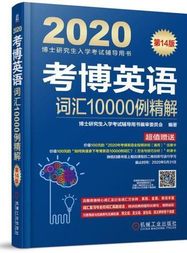 2020考博英语词汇10000例精解