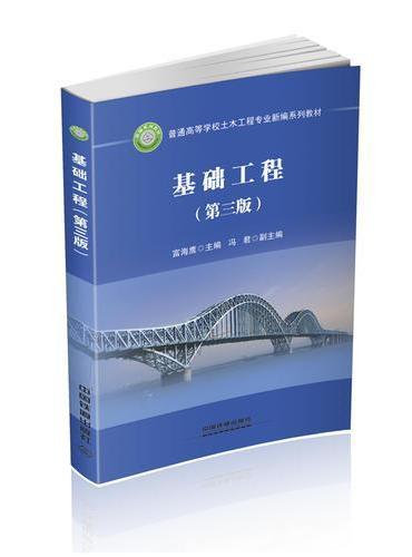 基础工程(第三版)