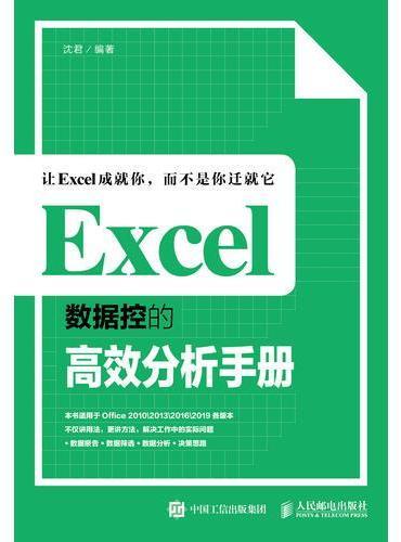 Excel数据控的高效分析手册