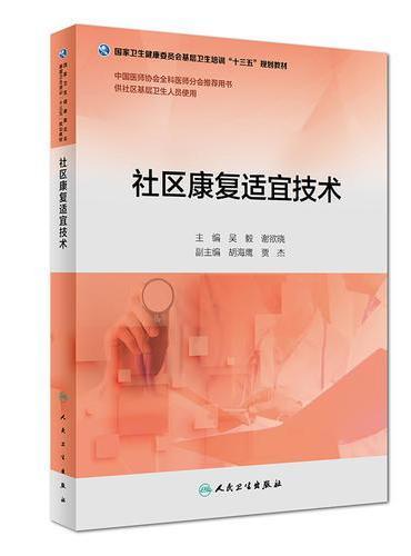 """社区康复适宜技术(基层卫生培训""""十三五""""规划教材)(配增值)"""