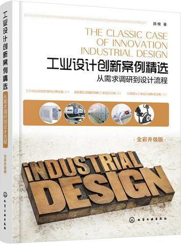 工业设计创新案例精选:从需求调研到设计流程(全彩升级版)