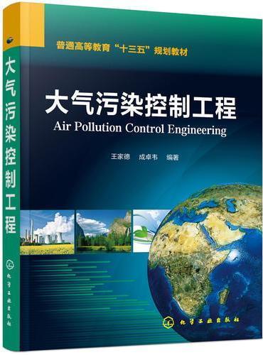 大气污染控制工程(王家德)