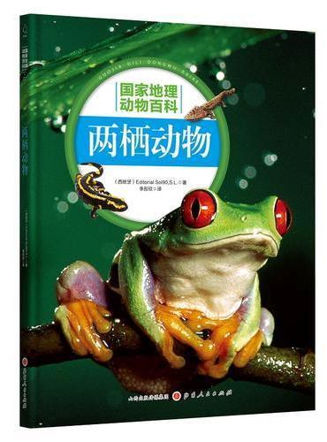国家地理动物百科:两栖动物
