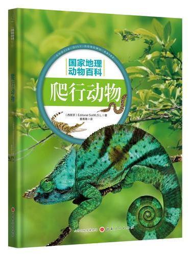 国家地理动物百科:爬行动物