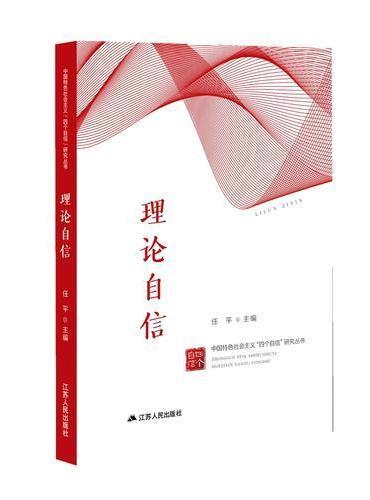 """理论自信(中国特色社会主义""""四个自信""""研究丛书)"""