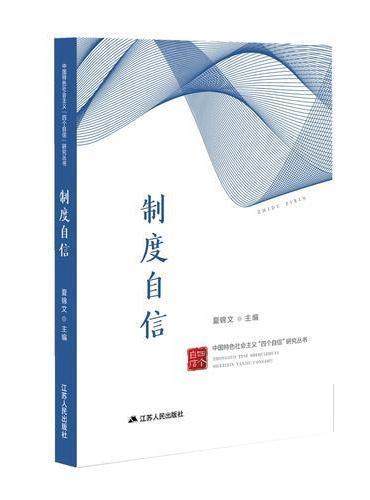 """制度自信(中国特色社会主义""""四个自信""""研究丛书)"""