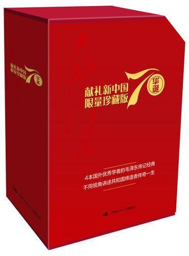 毛泽东传(套装4册)