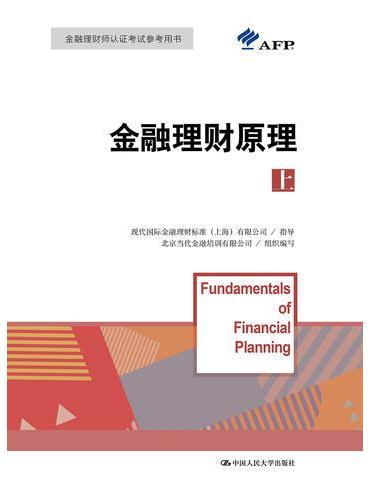 金融理财原理(上)(国际金融理财师资格认证参考教材)
