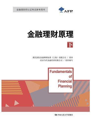 金融理财原理(下)(国际金融理财师资格认证参考教材)