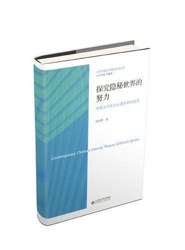 探究隐秘世界的努力——中国当代文艺心理学研究反思