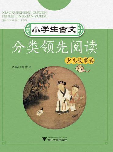 小学生古文分类领先阅读  少儿故事卷
