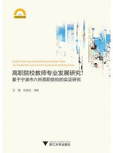 高职院校教师专业发展研究──基于宁波市六所高职院校的实证研究