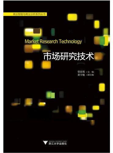 市场研究技术