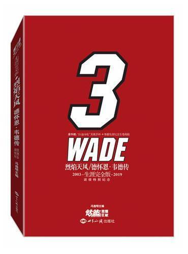 烈焰天风:德怀恩·韦德传(生涯完全版) 退役特别纪念