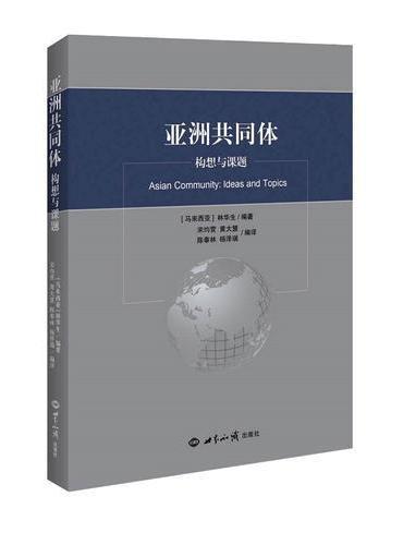 亚洲共同体——构想与课题
