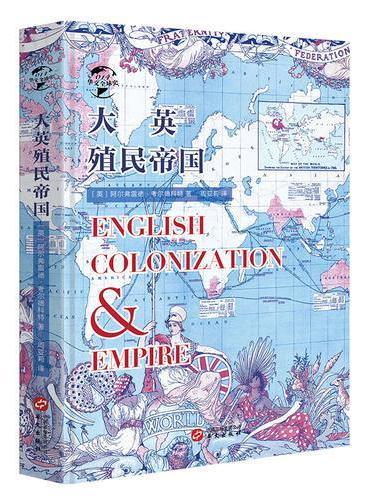 华文全球史014·大英殖民帝国