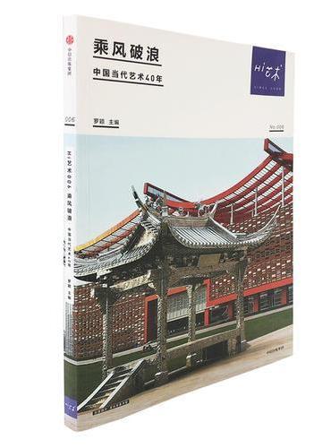 Hi艺术006:乘风破浪 中国当代艺术40年