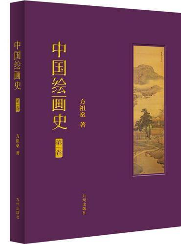 中国绘画史(第一卷)