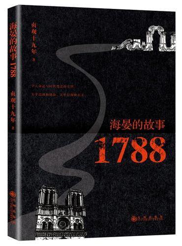 海晏的故事1788