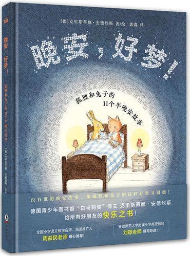 晚安,好梦!狐狸和兔子的11个半晚安故事(奇想国童书)