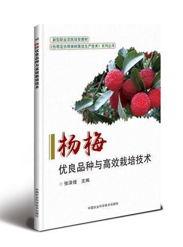 杨梅优良品种与高效栽培技术