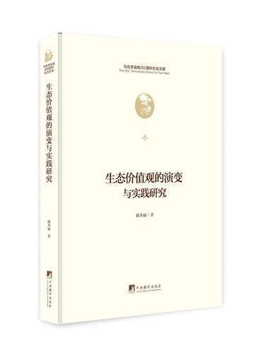 生态价值观的演变与实践研究(马克思诞辰200周年纪念文库)
