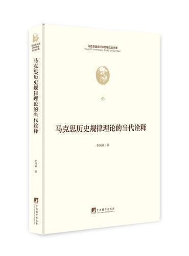 马克思历史规律理论的当代诠释(马克思诞辰200周年纪念文库)