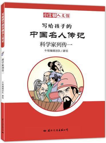 写给孩子的中国名人传记:科学家列传一(小牛顿·人文馆)